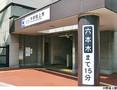 中野坂上駅(現地まで480m)