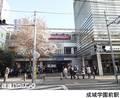 成城学園前駅(現地まで800m)