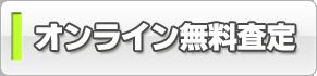 オンライン無料査定