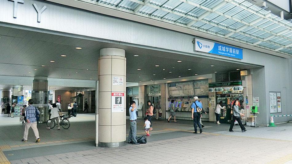 https://www.juken-net.com/main/images/feature/startingstation/pic_seijogakuenmae2.jpg