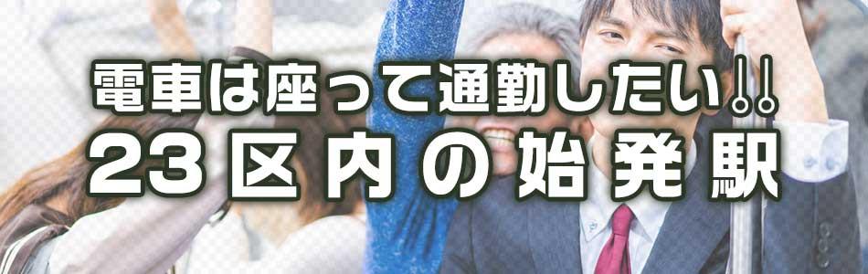 座って通勤しよう!23区内の始発駅