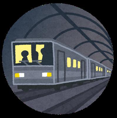 地下鉄の暗闇