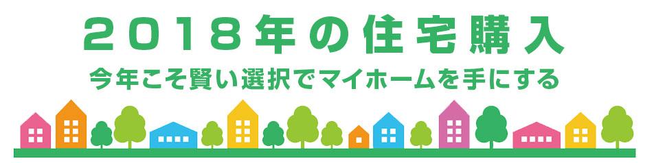 2018年の住宅市場