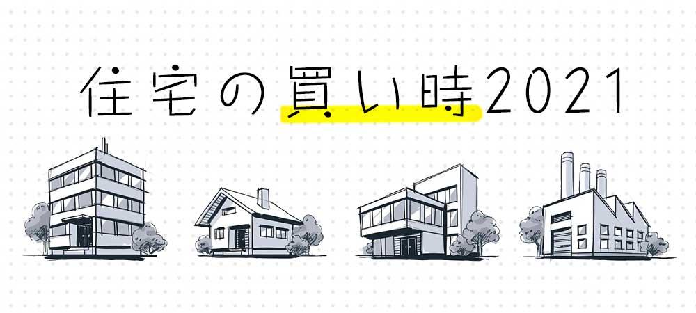 住宅の買い時2021